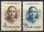 Китай. КНР 1956 год. 90 лет со дня рождения революционера Сун Ятсена. 2 гашеные марки