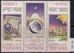 Украина 1996 год. 150 лет обсерватории Киевского университета. 3 марки