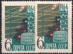 СССР 1963 год. С Новым 1964 годом! Разновидность - разный цвет