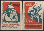Набор спичечных этикеток. Украина. Покупайте книгу. 1960 г. 2 шт.