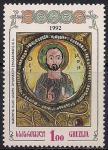 Грузия 1993 год. Грузинская икона. 1 марка
