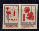 Набор спичечных этикеток. 1 мая. 1971 г. 2 шт.