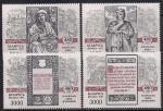 Беларусь 1997 год. 480 лет белорусскому книгопечатанию. 4 марки