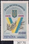 Украина 1996 год. День независимости. 1 марка