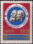 Монголия 1973 год. Ленин. 9-й конгресс почтовых служб социалистических стран. 1 марка