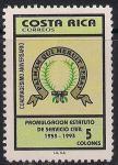Коста-Рика 1993 год. 40 лет со дня создания Гражданской Гвардии. 1 марка