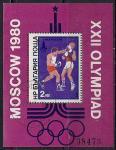 Болгария 1979 год. Олимпийские Игры в Москве. Бокс. Гашеный блок, номерной