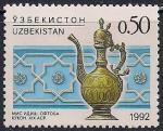 Узбекистан 1992 год. Старинный кувшин. 1 марка