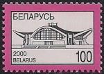 Беларусь 2000 год. 4-й стандарт. Современная архитектура. 1 марка