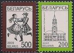 Беларусь 2003 год. 4-й стандарт. Ратуша в  Витебске и народные танцы. 2 марки