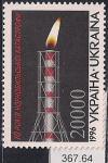 Украина 1996 год. 10 лет Чернобыльской катастрофе. 1 марка