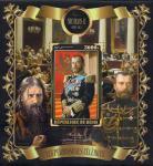 Бенин 2018 год. Российский император Николай Второй и Григорий Распутин. 1 блок