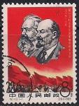 КНР 1965 год. Почтовая конференция в Пекине. В.И.Ленин и Карл Маркс. 1 гашеная марка