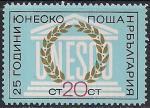 Болгария 1971 год. 25 лет ЮНЕСКО. Марка
