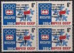 СССР 1964 год. Эмблема Зимней Олимпиады в Инсбруке. 1 квартблок. 6 к