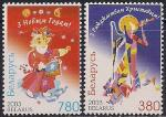Беларусь 2003 год. Рождество. 2 марки. (by0277)