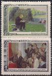 СССР 1951 год. 27 лет со дня смерти В.И. Ленина. 2 марки с наклейкой