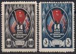 СССР 1944 год. 14 июня - День объединенных наций. 2 марки с наклейкой