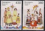 Беларусь 2003 год. Белорусская народная одежда. 2 марки без зубцов