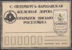 Открытое письмо со спецгашением. Санкт-Петербург-Варшавская железная дорога, 30.05.1993 Санкт-Петербург почтамт