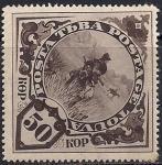 Тува 1935 год. Охотник на коне. 1 марка с наклейкой