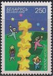 Беларусь 2000 год. Европа-2000. Детский праздник. 1 марка