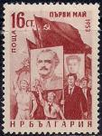 Болгария 1953 год. 1 мая - День Солидарности трудящихся. 1 марка