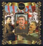 Бенин 2018 год. Главнокомандующий СССР И.В. Сталин. 1 блок