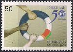 Беларусь 2000 год. 50 лет Управлению Верховного Комиссариата ООН по делам беженцев. 1 марка