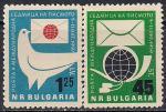Болгария 1959 год. Международная неделя марки. 2 марки. наклейки