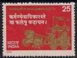 """Индия 1978 год. Эпос """" Бхагават Гита"""". 1 марка."""