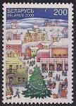 Беларусь 2000 год. Новогодний праздник. 1 марка. (by0186)