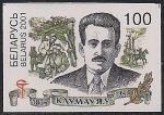 Беларусь 2001 год. 125 лет со дня рождения военного хирурга Е.В. Клумова. 1 марка без зубцов