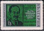Болгария 1971 год. 100 лет со дня рождения композитора Панайота Пипкова. 1 марка