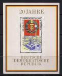 ГДР 1969 год. 20 лет со дня образования ГДР. 1 блок