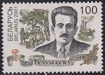 Беларусь 2001 год. 125 лет со дня рождения военного хирурга Е.В. Клумова. 1 марка
