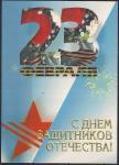 """ПК с литерой """"В"""". 23 февраля. С днем защитника Отечества! 2002 год"""