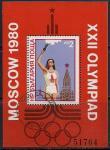 Болгария 1980 год. Олимпийские Игры в Москве. факел. Гашеный блок, номерной