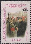 Йемен 1987 год. Ленин. 70 лет Октябрьской революции. 1 марка