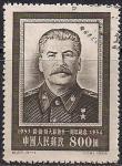 Китай 1954 год. Смерть И.В.Сталина. 1 гашеная марка