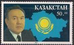 Казахстан 1993 год. Президент Нурсултан Назарбаев. 1 марка