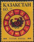 Казахстан 1993 год. Год петуха. 1 марка