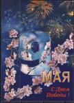 """ПК с литерой """"В"""". 9 мая. С днем Победы! 2002 год"""
