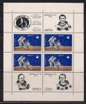 """Румыния 1971 год. Космический корабль """"Аполло-14"""". 1 блок"""