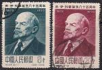 Китай 1955 год. 85 лет со дня рождения В.И.Ленина. 2 гашеные марки