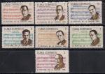 Куба 1966 год. Фестиваль музыки. 7 гашеных марок