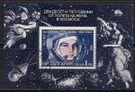 Болгария 1988 год. 20 лет первому полету женщины в космос. В. Терешкова. Гашеный блок