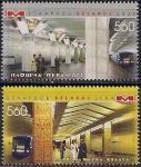 Беларусь 2004 год. Станции метро в Минске. 2 марки