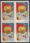 СССР 1982 год. 65 лет Октябрьской революции. 1 квартблок