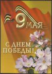 """ПК с литерой """"В"""". 9 мая. С днем Победы! 2003 год"""